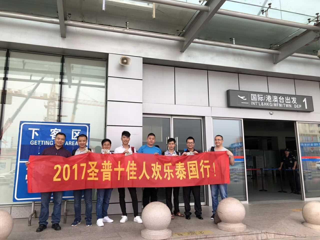"""""""2017年度十佳圣普人""""国外度假凯旋归来"""
