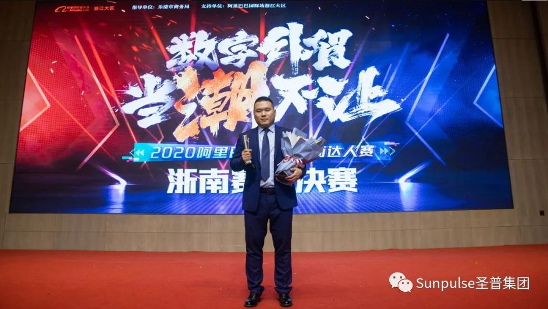 南晓浩荣获2020阿里巴巴数字浙商达人浙南赛区亚军