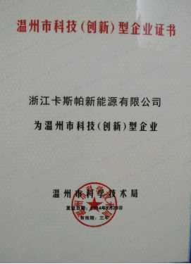 温州市科技(创新)型企业