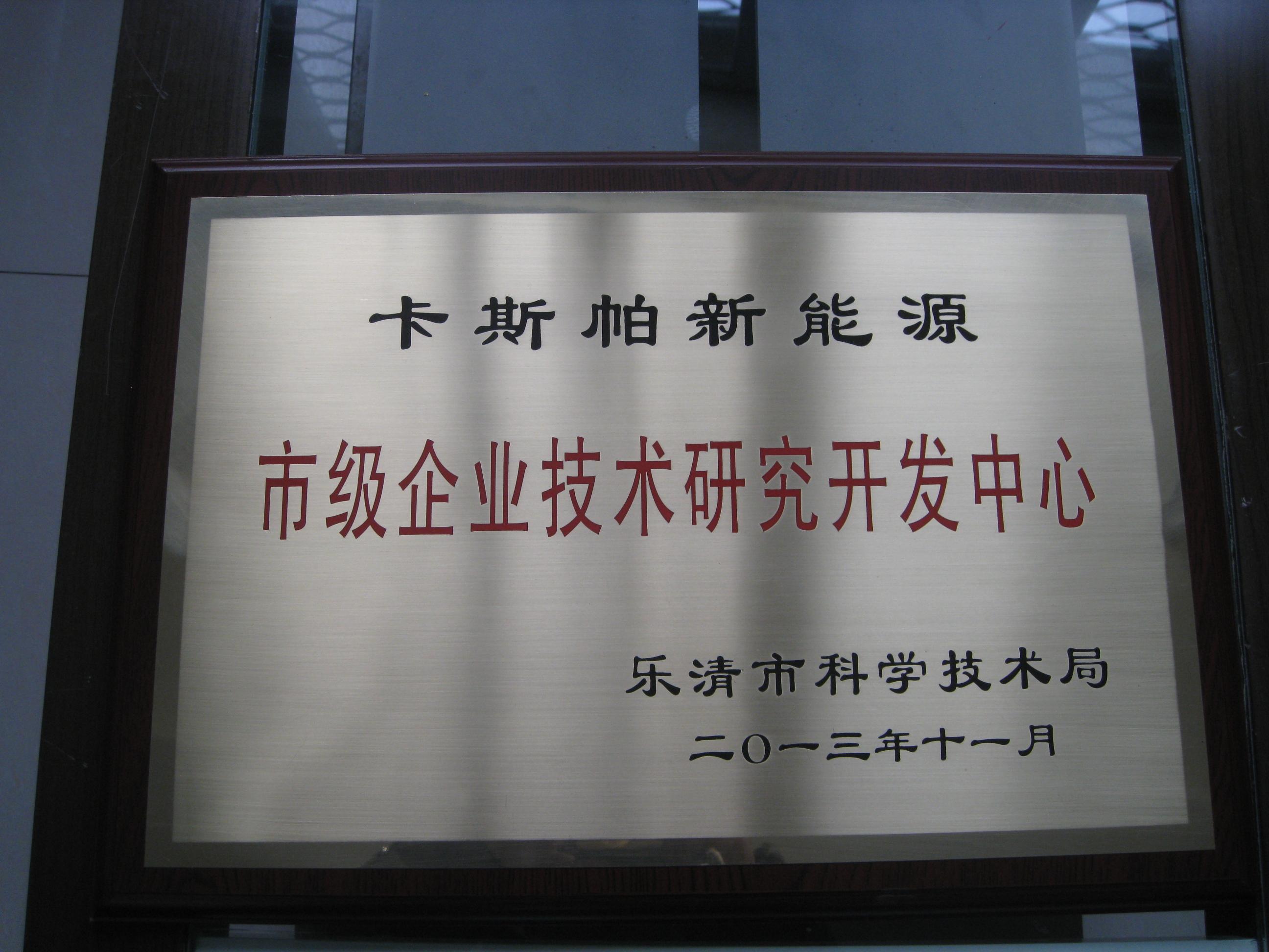 市级技术研发中心